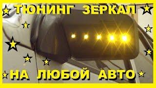 видео Тюнинг авто своими руками (используем стеклопластик)