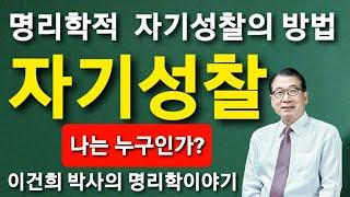 """백산사주TV 이건희 박사의 명리학 이야기: """"명리학적 …"""