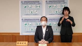 新型コロナウイルス感染症に関する区長メッセージ【2020年7月31日】