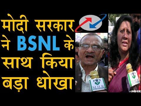 BSNL कर्मचारियों के हड़ताल करने की बड़ी वजह | Kota City | Bharat Sanchar Nigam Limited | #BSNL