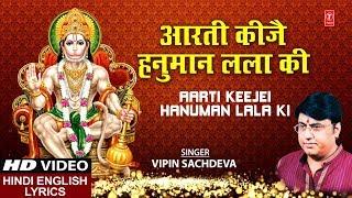 मँगलवार हनुमान जी की आरती : आरती कीजै हनुमान लला की: Aarti Keejei hanuman Lala Ki, Vipin Sachdeva