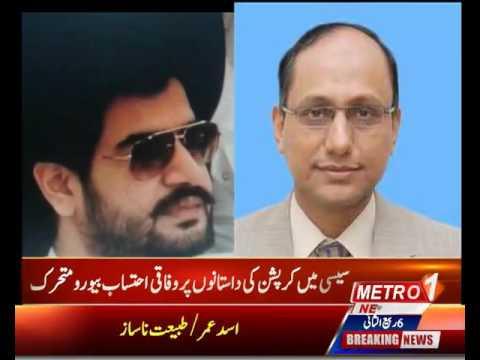 Asghar Ali Junejo ......Corrupt...............