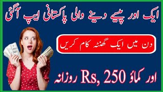 Make Money without investment in Pakistan | Easy Earning Application 2020