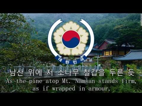 National Anthem of South Korea - 애국가 (Aegukga/Patriotic Song)