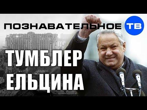 Тумблер Ельцина (Познавательное ТВ, Александр Дугин)
