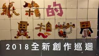 【紙箱的異想世界】宣傳影片0201