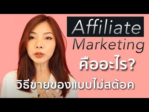 ขายของออนไลน์ใน LAZADA AMAZON Online แบบไม่สต๊อกสินค้า ด้วย Affiliate marketing คืออะไร | Opalshow