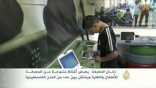 """""""دكان المعرفة"""" للتعليم التفاعلي في فلسطين"""
