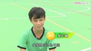 Publication Date: 2018-09-16 | Video Title: 教學添新趣 良師樹楷模 (16.9.2018)