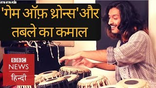 Game of Thrones title track on tabla by a Mumbai boy (BBC Hindi)