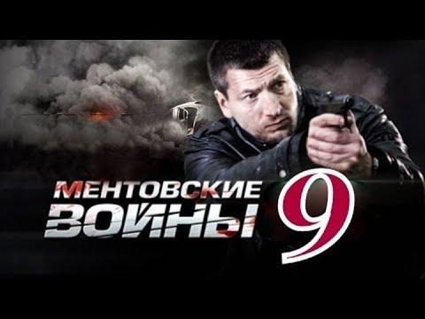 Смотреть ментовские войны 9 сезон 9 серия