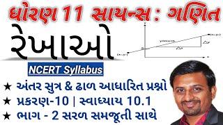 Chapter 10 Straight Line Ex. 10.1|Class 11 Maths Chap 10|NCERT|Std 11 maths ch 10(રેખાઓ) in Gujarati