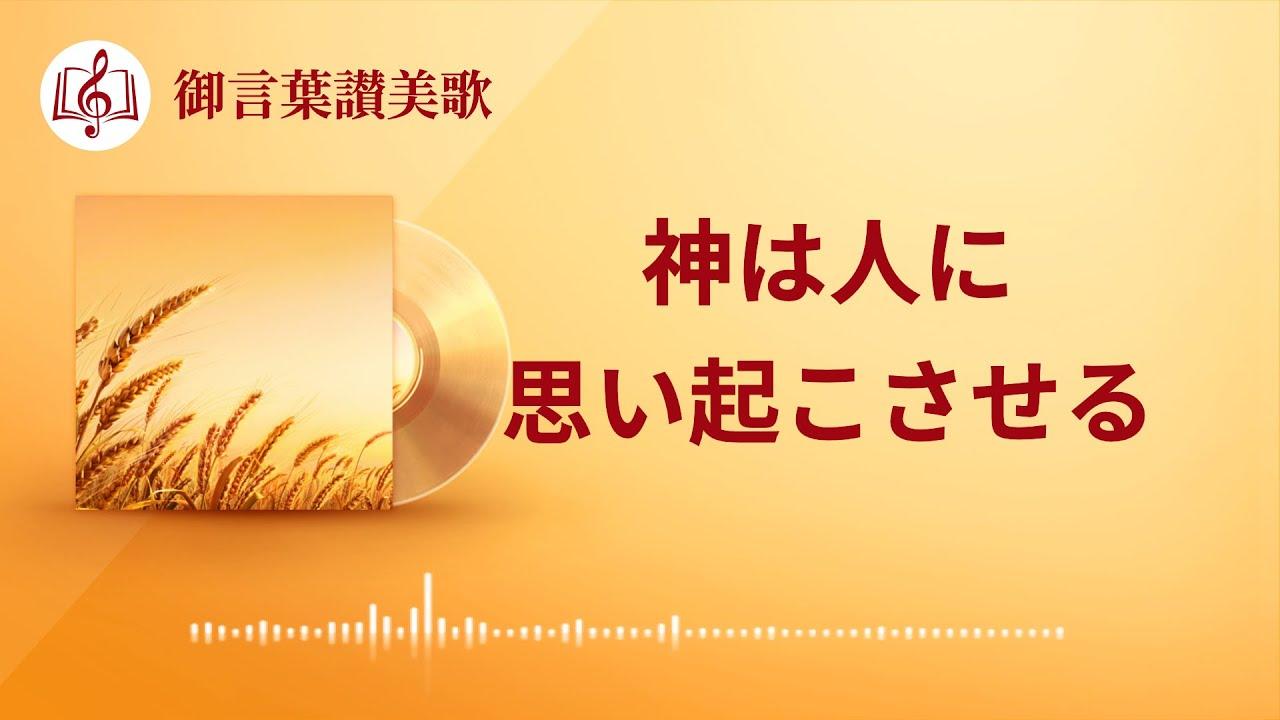 Japanese Christian Song「神は人に思い起こさせる」Lyrics