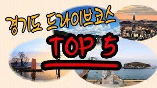 [원더풀카] 경기도 드라이브코스 TOP5 지금 바로 달…