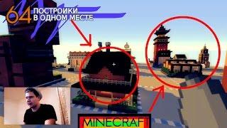 ВСЕ ЛУЧШИЕ ПОСТРОЙКИ НА ОДНОЙ КАРТЕ!!! - Как построить красивый дом в minecraft