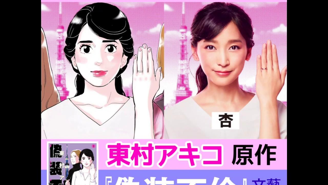 東村アキコ『偽装不倫』ドラマ化! - YouTube