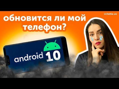 Android 10 - список смартфонов, которые получат обновления 🔥 Интересные фишки Android Q 🔥