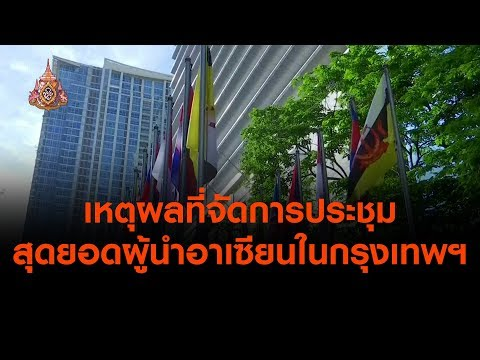 เหตุผลที่จัดการประชุมสุดยอดผู้นำอาเซียนในกรุงเทพฯ - วันที่ 21 Jun 2019