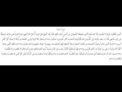 SURAH AL-BAQARA #AYAT 275-281: 1st November 2018