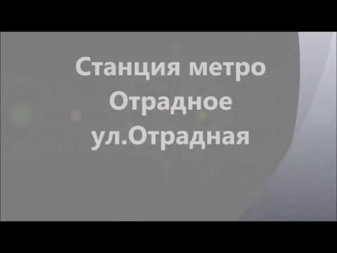 г.Москва, ул.Отрадная 2-ная квартира