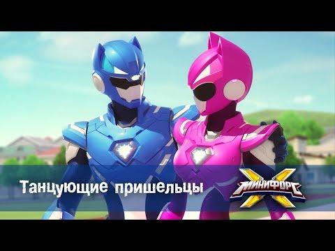 Минифорс Х - Серия 8 - Танцующие пришельцы - Новый сезон