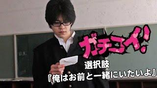 恋愛ゲーム型ドラマ『ガチコイ!』選択肢『俺はお前と一緒にいたいよ』 ...