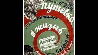 Путевка в жизнь (1931) фильм смотреть онлайн