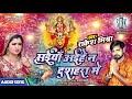 Rakesh Mishra | Saiyan Aihein Na Dussehra Mein | Superhit Bhojpuri Devi Geet 2018