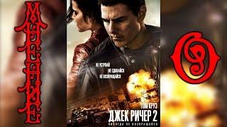 Мнение О- Джек Ричер 2: Никогда не возвращайся (Jack Reacher: Never Go Back)
