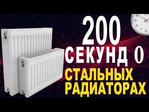 Радиаторы отопления | Как выбрать | Стальные радиаторы