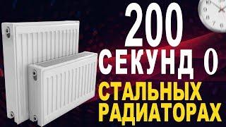 Как выбрать радиаторы отопления | Стальные радиаторы
