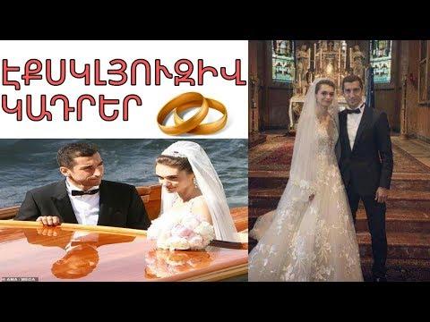 Հ. Մխիթարյանի և Բ. Վարդանյանի հարսանեկան արարողությունը /  Мхитарян женился
