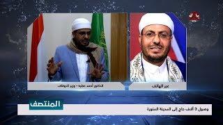 وزير الاوقاف اليمني الدكتور احمد عطية يتحدث ليمن شباب حول احوال الحجاج اليمنيين