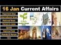 16 January 2019 PIB News, The Hindu, Indian Express - Current Affairs in Hindi, Nano Magazine - VeeR
