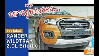 รีวิว : ไฮไลท์ NEW Ford RANGER WILDTRAK 2.0L Bi-Turbo ท๊อปสุด   Ford Sales Online