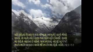 Shiv mahimna stotra Gujarati part 2