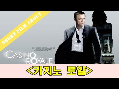 007 스펙터를 보기 전 - 카지노 로얄