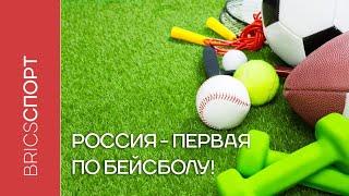 Россия - первая по бейсболу