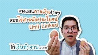วางแผนการเงินง่ายๆ แบบไข่สารพัดประโยชน์ Unit Linked | ให้เงินทำงาน