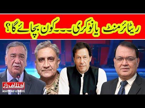 Ikhtilaf-e-Raye - Wednesday 27th November 2019