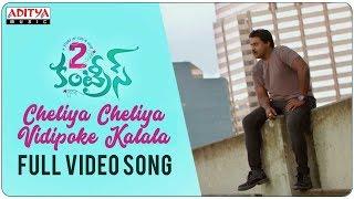 Cheliya Cheliya Vidipoke Kalala Video Song | 2 Countries (2017) Video Songs  | Sunil, Manisha Raj