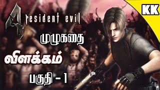 Resident Evil 4  கதை விளக்கம் பகுதி - 1 | Resident Evil Story Explained Part - 1 | Kadha KandhaSami