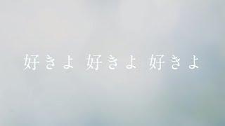 藤原さくら/好きよ 好きよ 好きよ 月9ドラマ「ラヴソング」劇中歌 ▽藤...