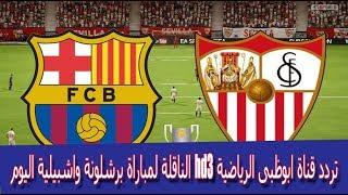 تردد قناة ابوظبى الرياضية hd3 الناقلة لمباراة برشلونة واشبيلية اليوم 21-4-2018 نهائى كأس ملك اسبانيا