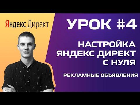 Создание рекламных объявлений. Настройка рекламы Яндекс Директ 2020. Обучение с нуля (УРОК 4)