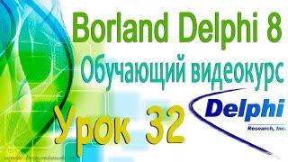 Изучаем Borland Delphi 8. Урок 32. Программа Медиа Плеер. Определение компонентов