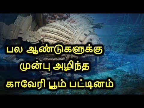 காவேரி பூம் பட்டினம் பற்றி அறியாத உண்மைகள்  | Unknown Facts About Kaveri Poom Pattinam