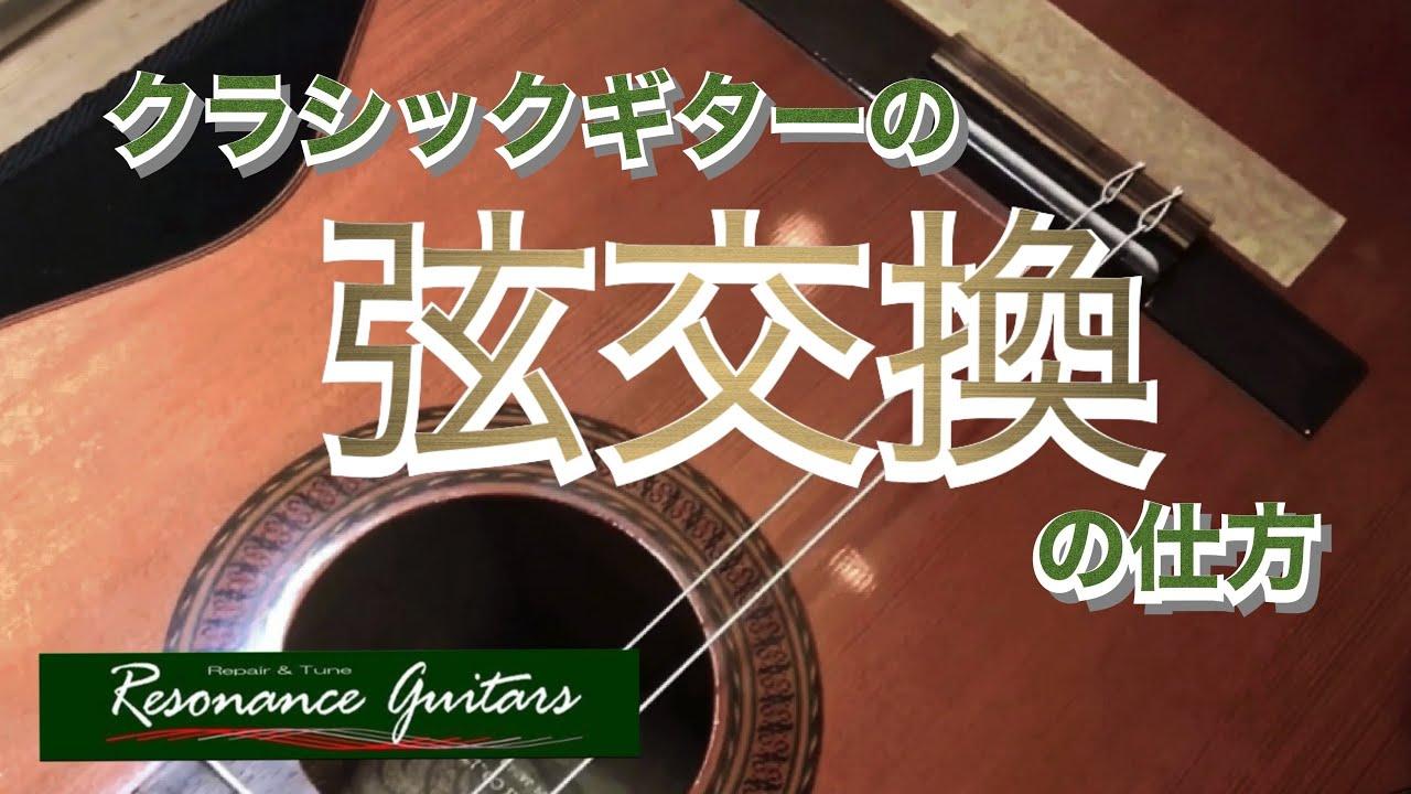 【プロ直伝】クラシックギターの弦交換の仕方 inレゾナンスギターズ