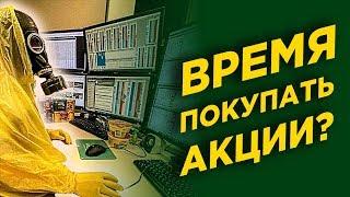 Восстановление рынков, акции Carnival и проблемы малого бизнеса / Финансовые новости
