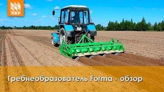 Гребнеобразователь для картофеля FORMA от Unia - обзор